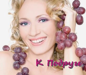 Девушка прислонила к голове виноградную гроздь