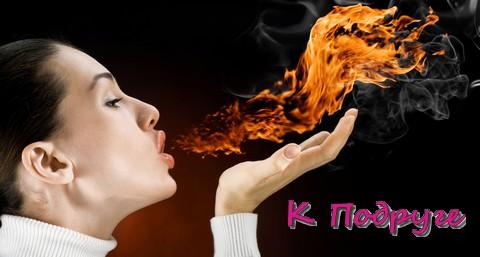 Девушка выдыхает огненное пламя