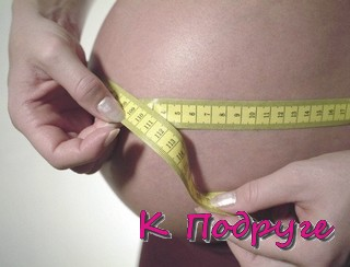 Измерение окружности беременного живота