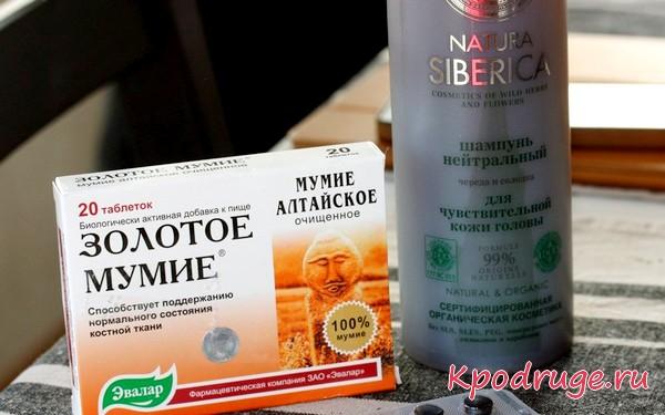 Алтайские таблетки и шампунь
